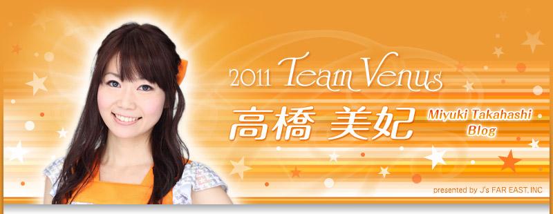 2011 team venus 高橋美妃 ブログ